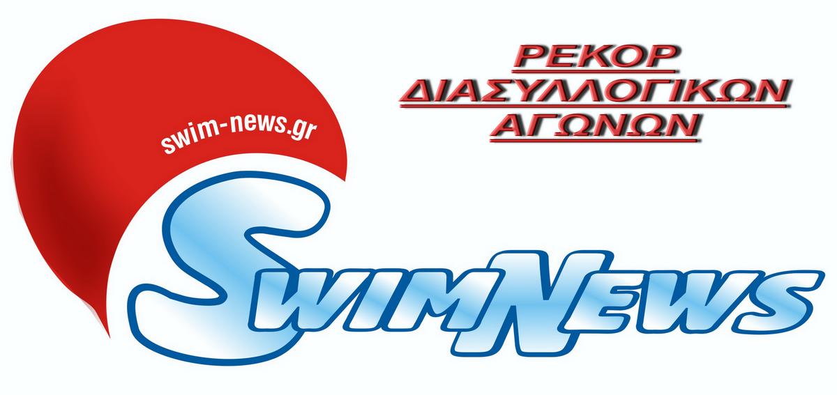 ΡΕΚΟΡ ΔΙΑΣΥΛΛΟΓΙΚΩΝ ΑΓΩΝΩΝ