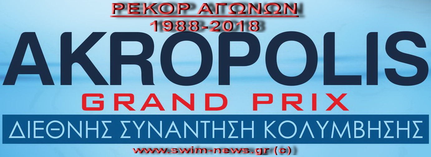 AKROPOLIS GRAND PRIX - RECORDS 1988-2017